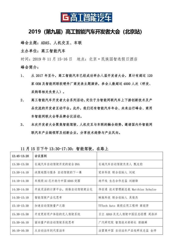 2019高工汽车开发者大会(北京站)_00.png