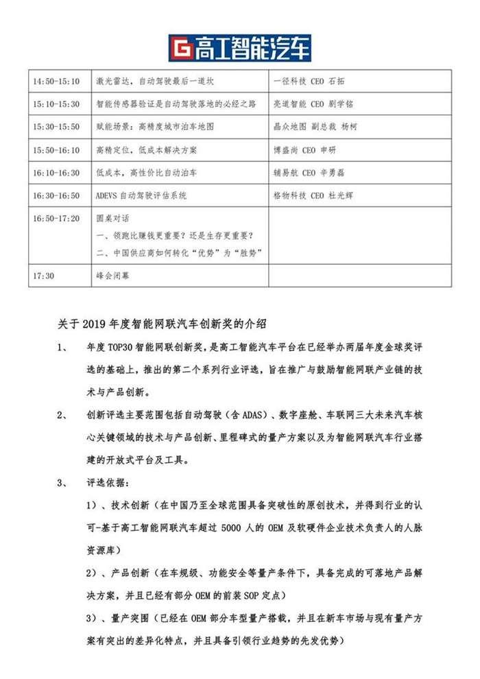 2019高工汽车开发者大会(北京站)_02.png