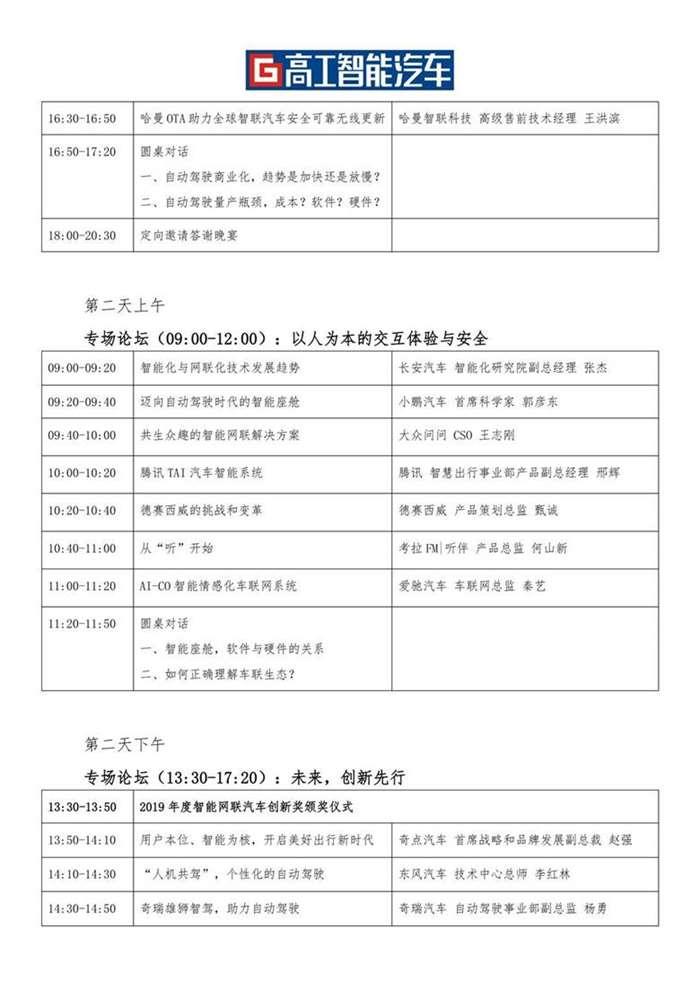2019高工汽车开发者大会(北京站)_01.png