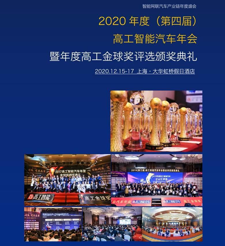 2020年度高工智能汽车年会议程(议程)_00.png