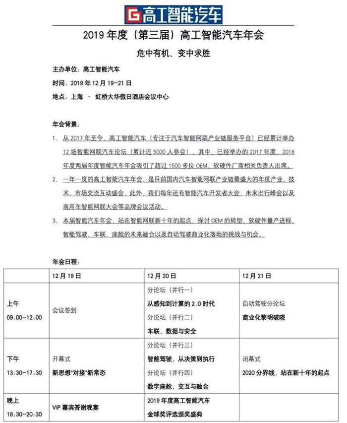 2019年度高工智能汽车年会_00.png
