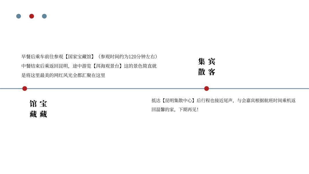 总裁名媛峰会PPT演示版V1_14.jpg