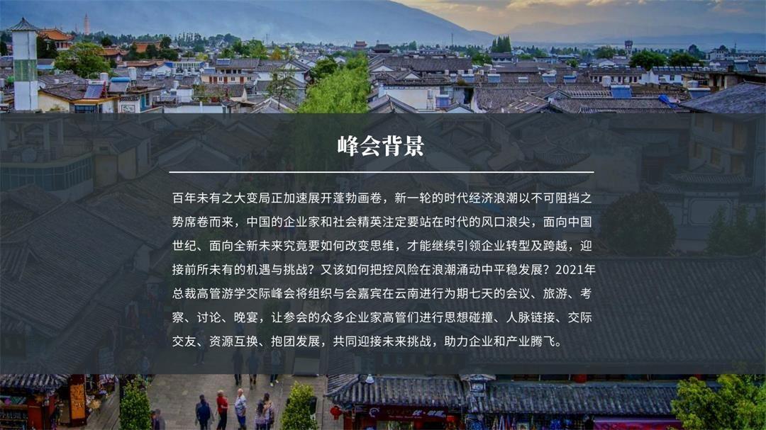 总裁名媛峰会PPT演示版V1_02.jpg