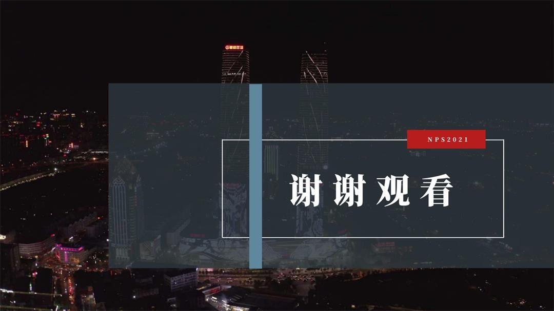 总裁名媛峰会PPT演示版V1_28.jpg