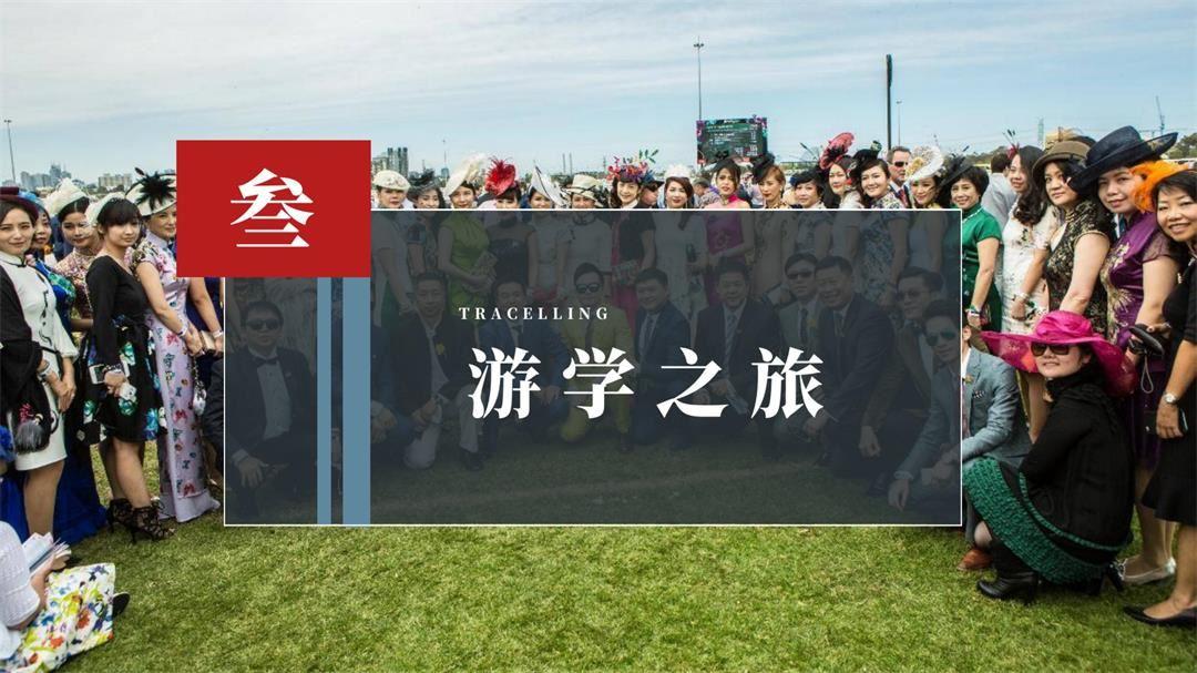 总裁名媛峰会PPT演示版V1_11.jpg