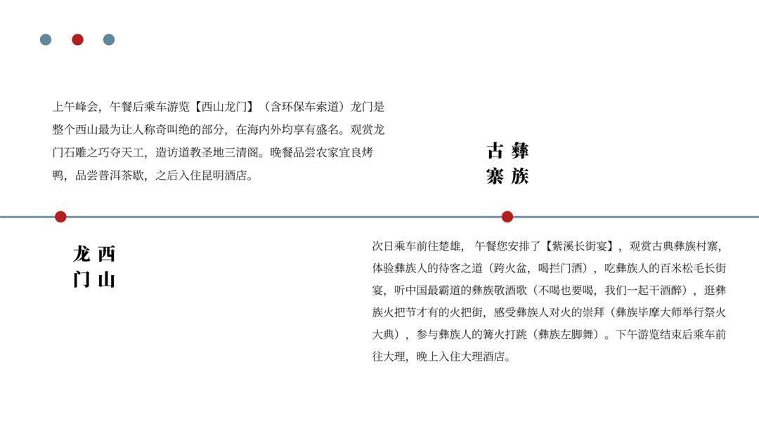 总裁名媛峰会PPT演示版V1_12.jpg