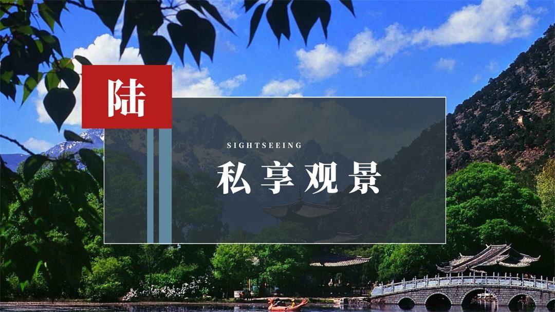 总裁名媛峰会PPT演示版V1_23.jpg