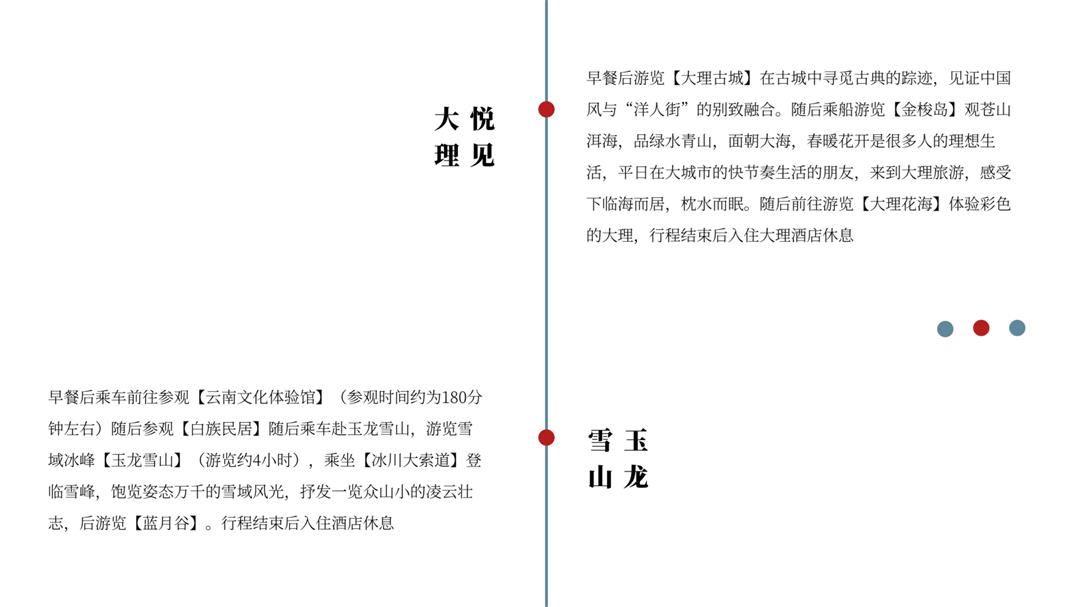 总裁名媛峰会PPT演示版V1_13.jpg