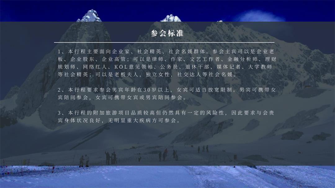 总裁名媛峰会PPT演示版V1_26.jpg