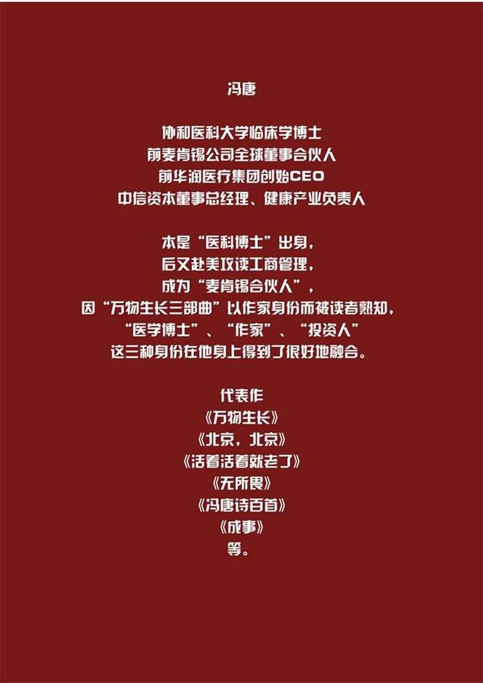 冯唐2.jpg