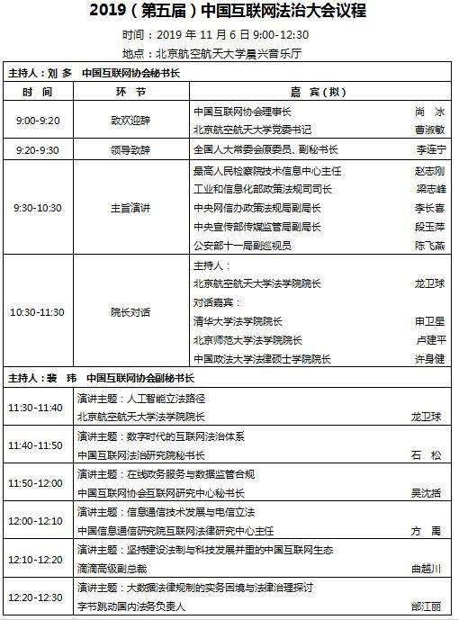 互联网法治大会最终议程.jpg
