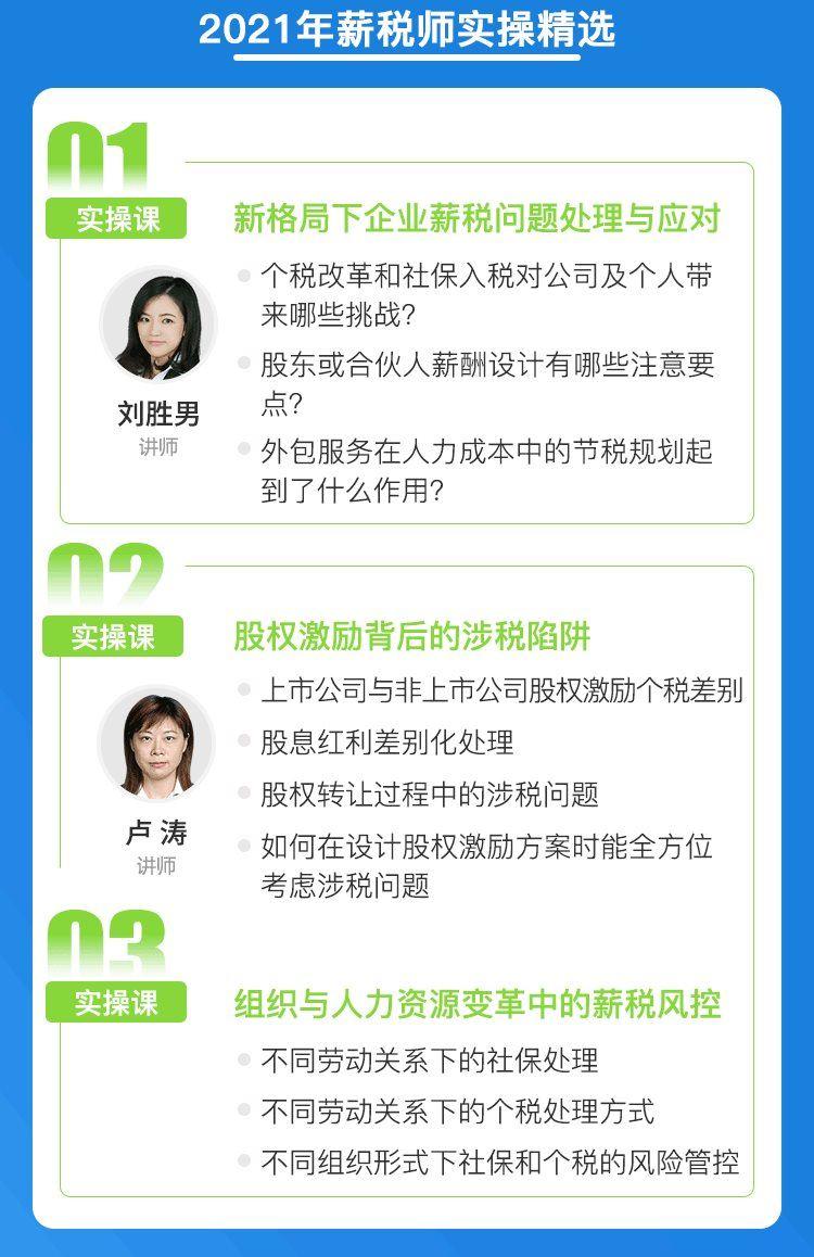 薪税师落地页调整春天的颜色(1)_03.png