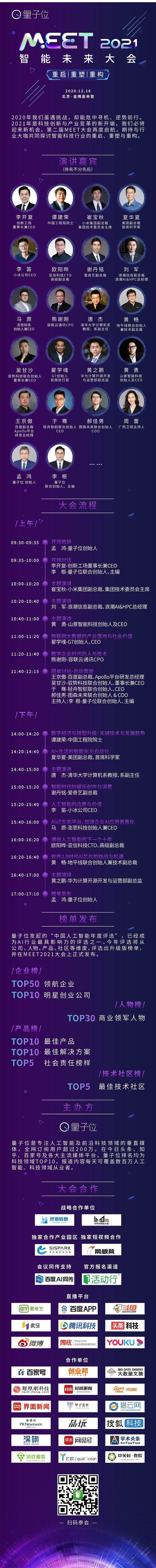 长海报-12.15.jpg