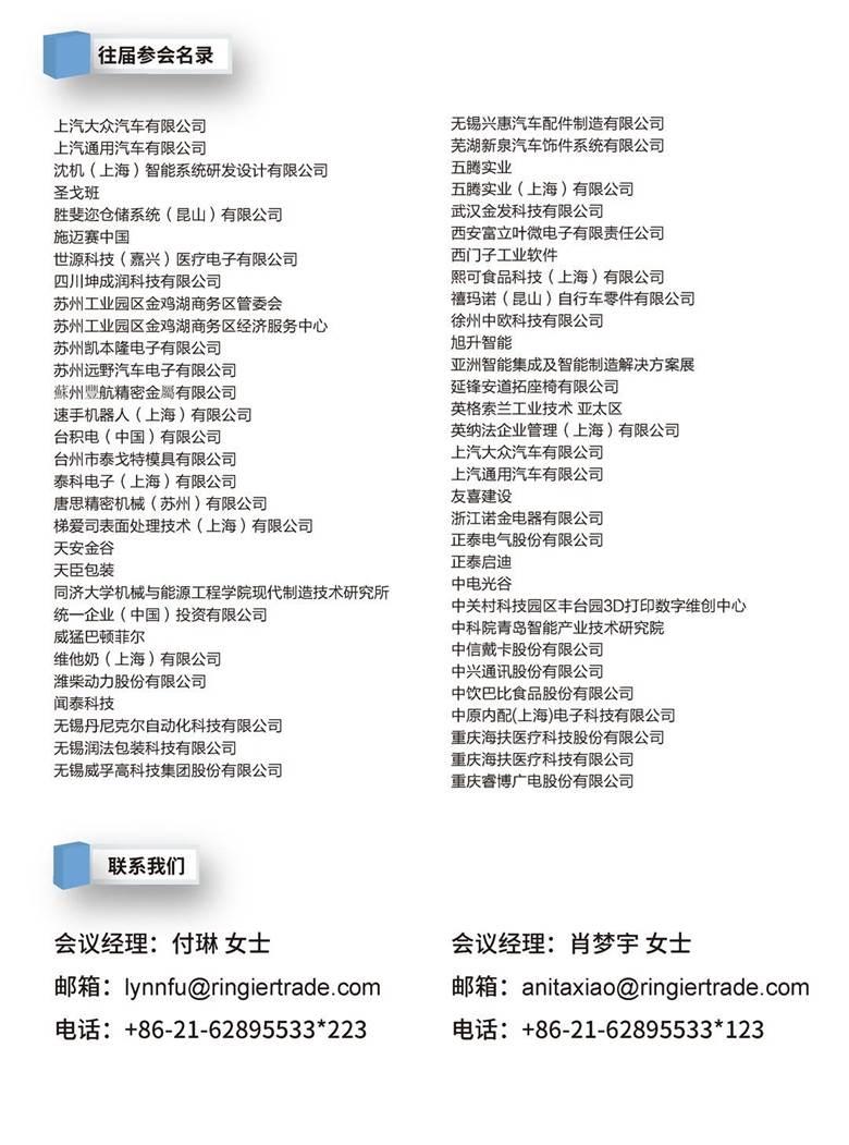 2020智能工厂高峰论坛_页面_7.png