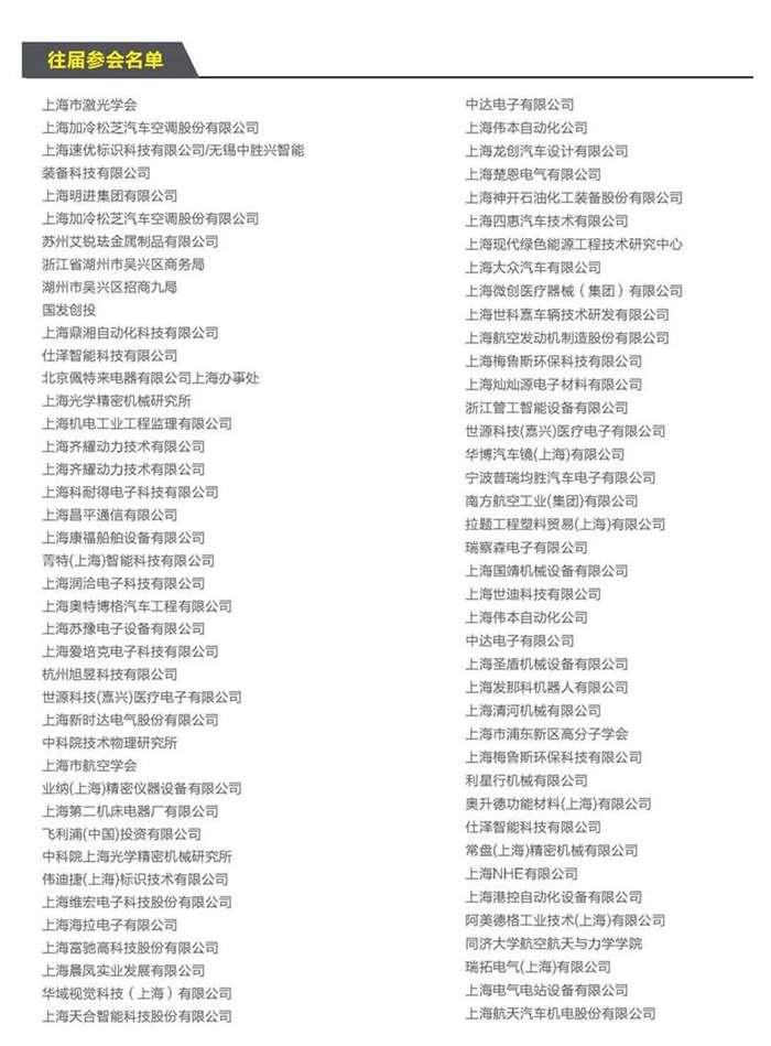 激光 CN_页面_08.jpg