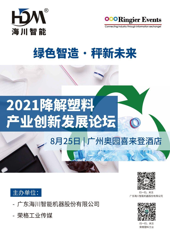 2021降解塑料产业创新发展论坛(8月25日,广州)_706_页面_1.png