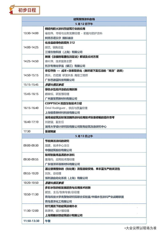 2021荣格中国涂料峰会_页面_5.jpg