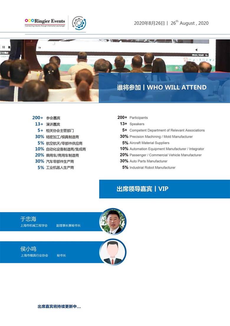 2020高效加工与先进制造技术发展峰会-04.jpg