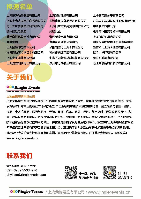 2021绿色油墨与印刷技术应用研讨会_页面_6.jpg