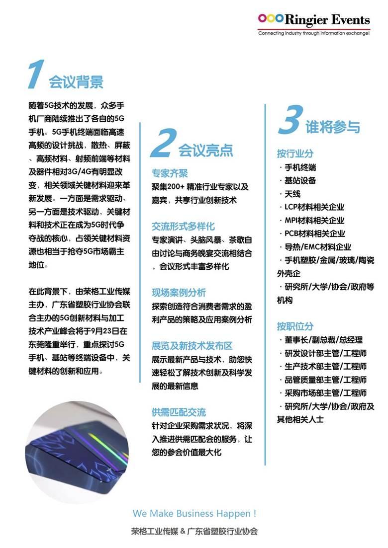 5G创新材料与加工技术产业峰会-02.jpg