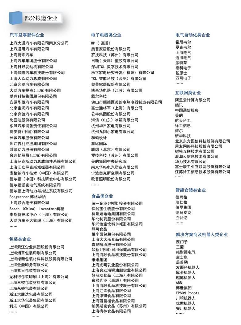 智能工厂-中文-07.jpg