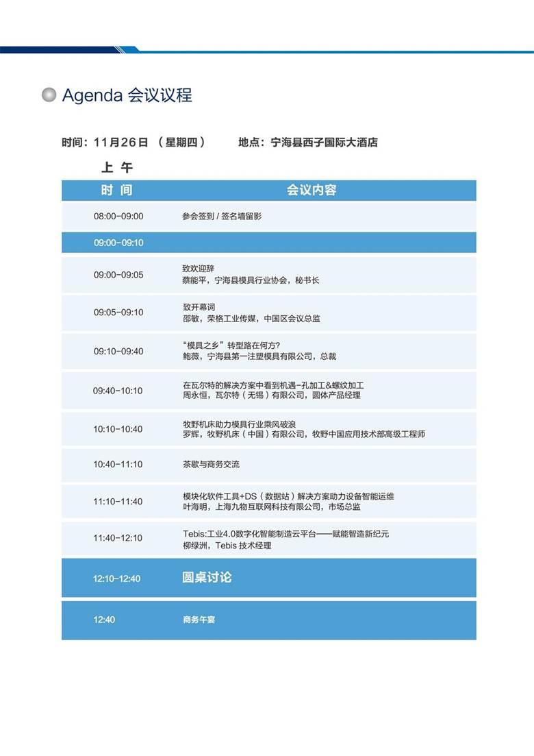 模具行业发展峰会·宁海资料-06.jpg