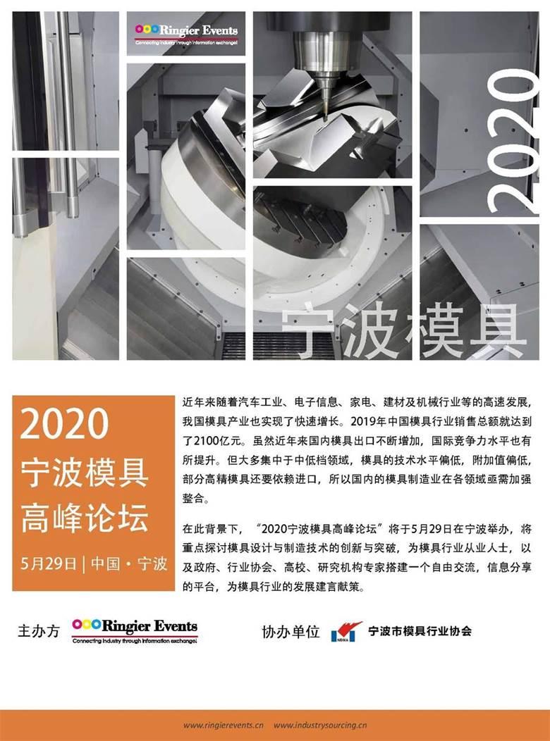 2020宁波模具_页面_1.jpg