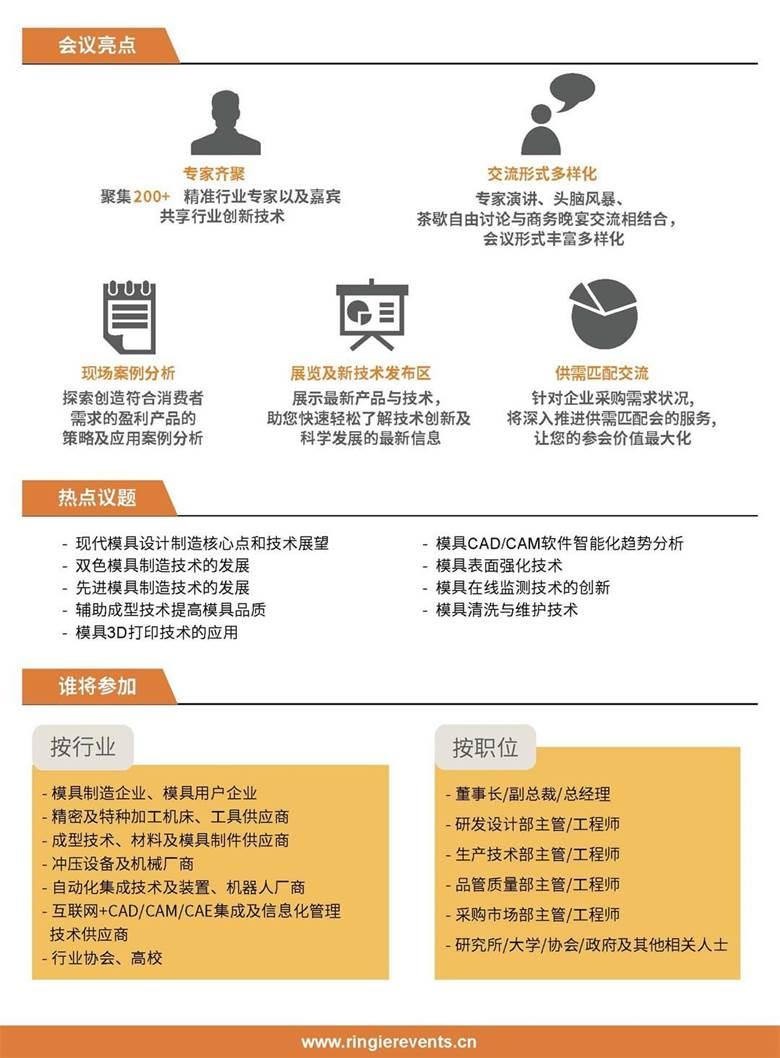 2020宁波模具_页面_2.jpg