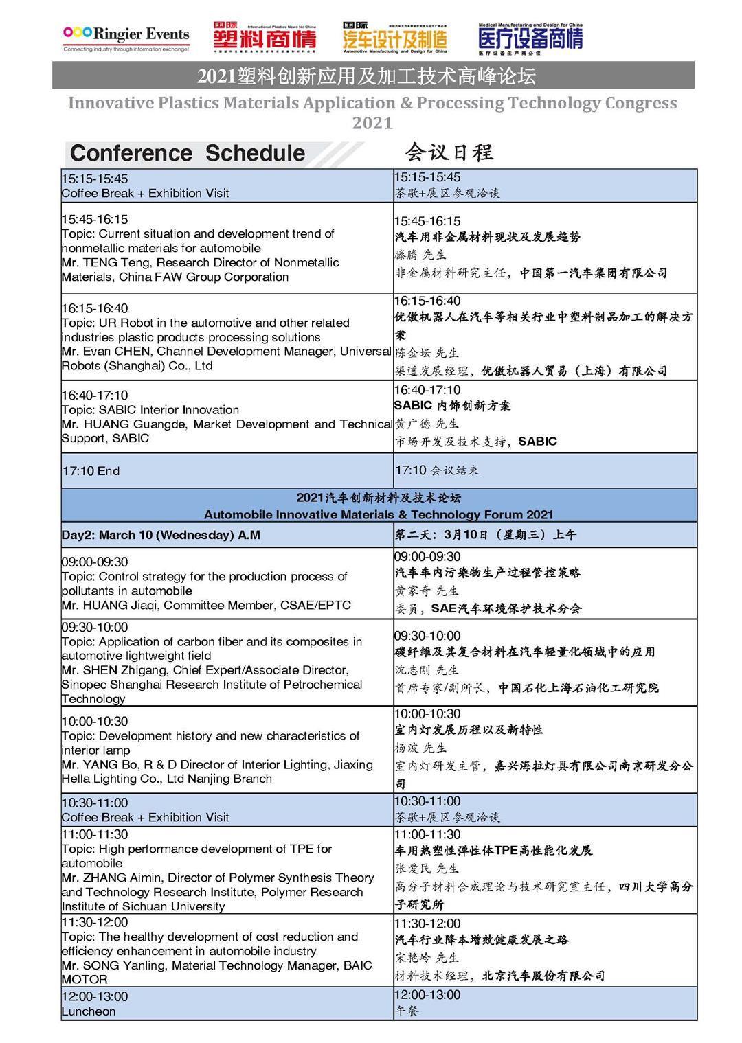 6-会刊议程-新_页面_4.jpg