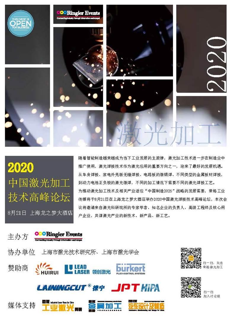 2020中国激光加工技术高峰论坛0729_页面_01.jpg