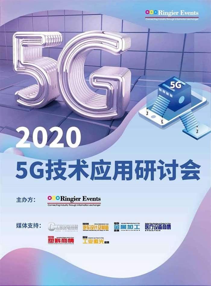 5G CN_页面_1.jpg