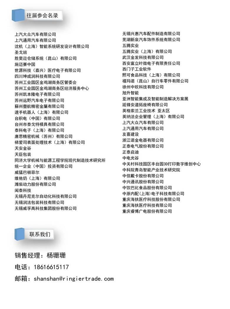 智能工厂-中文-08.jpg