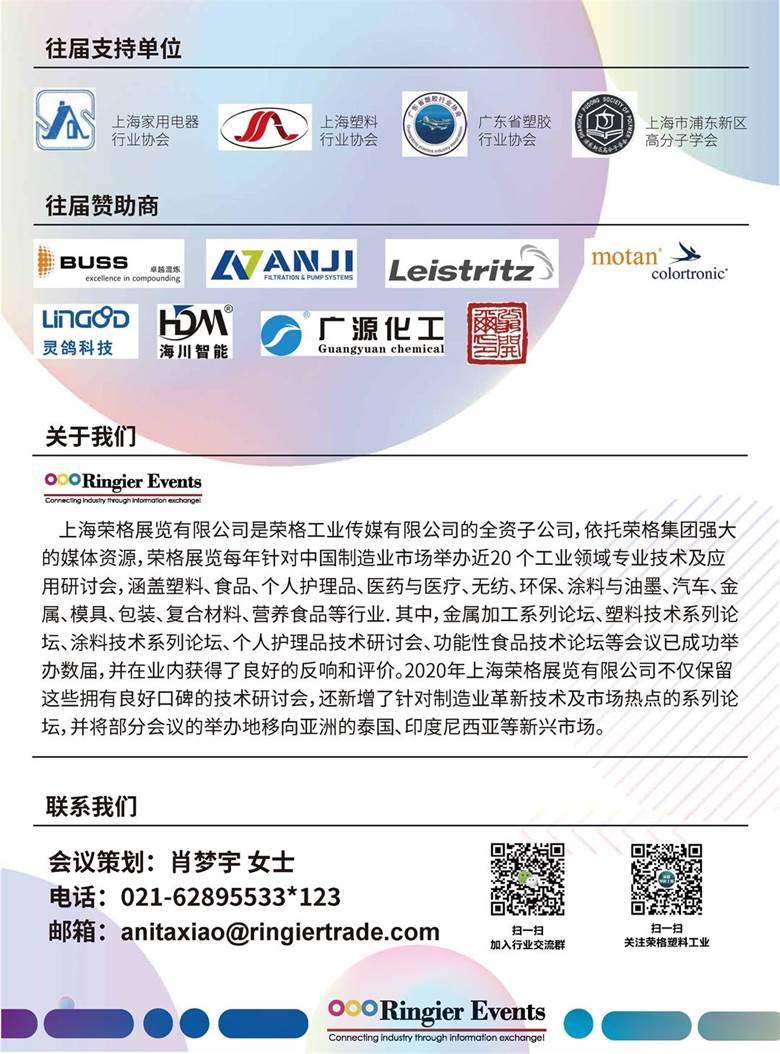 改性塑料 CN_页面_5.jpg