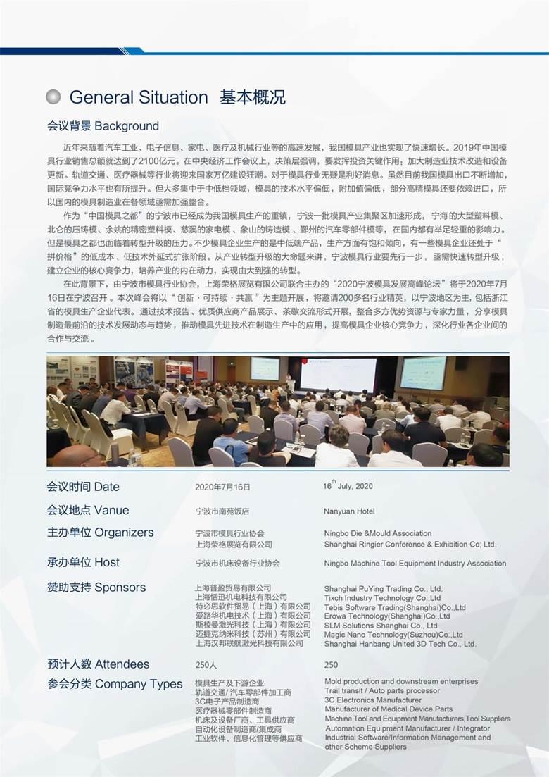 2020宁波模具会议资料0611-02.jpg