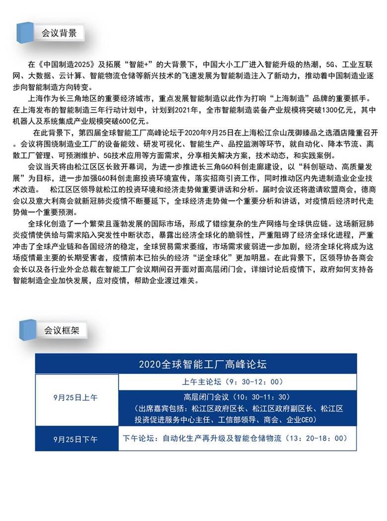 智能工厂-中文-02.jpg