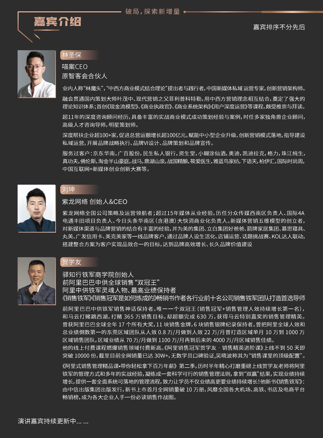 2021破局探索新增量投融资大会-资料_页面_5.png