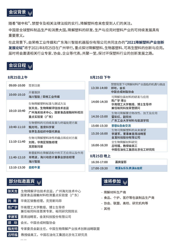 2021降解塑料产业创新发展论坛(8月25日,广州)_706_页面_2.png