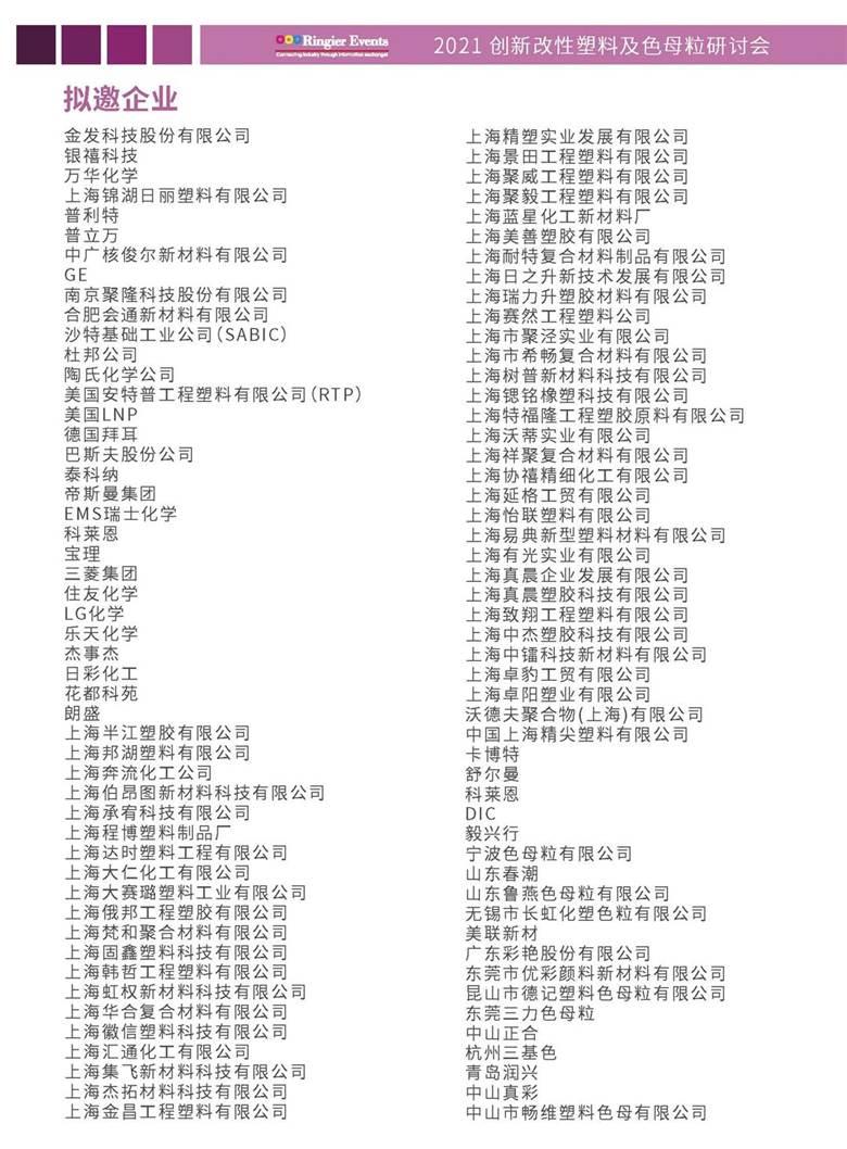 改性塑料_页面_4.jpg
