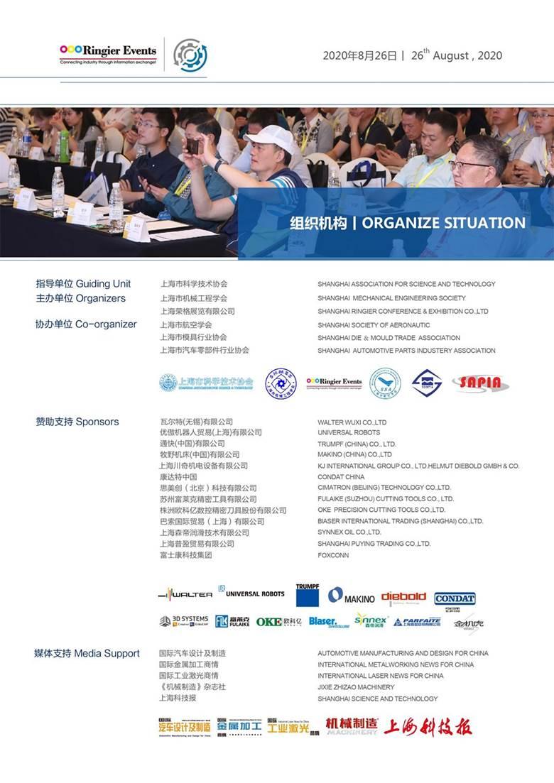 2020高效加工与先进制造技术发展峰会-03.jpg