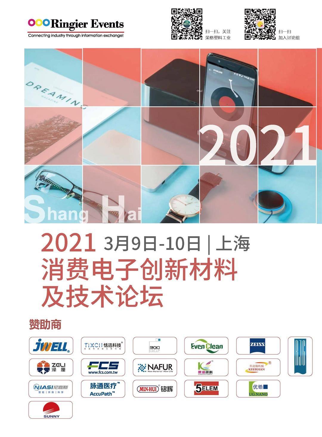 2021塑料大会_页面_12.jpg