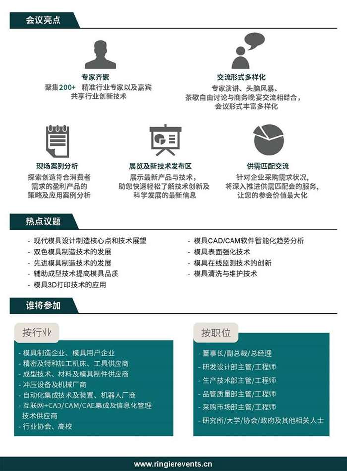 武汉模具 CN_页面_2.jpg