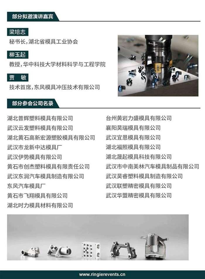 武汉模具 CN_页面_3.jpg