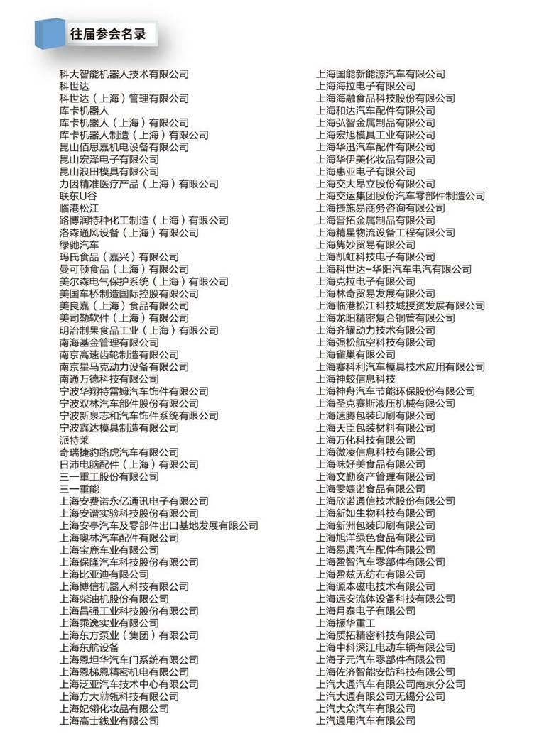 2020智能工厂高峰论坛_页面_6.png