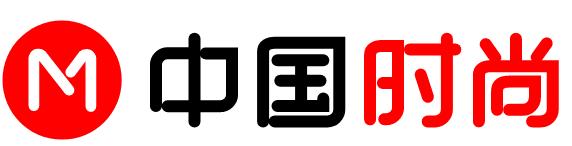 中国时尚.png