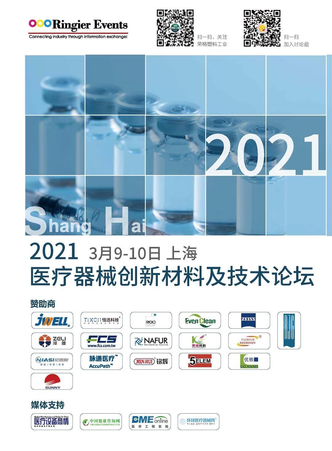 2021塑料大会_页面_08.jpg