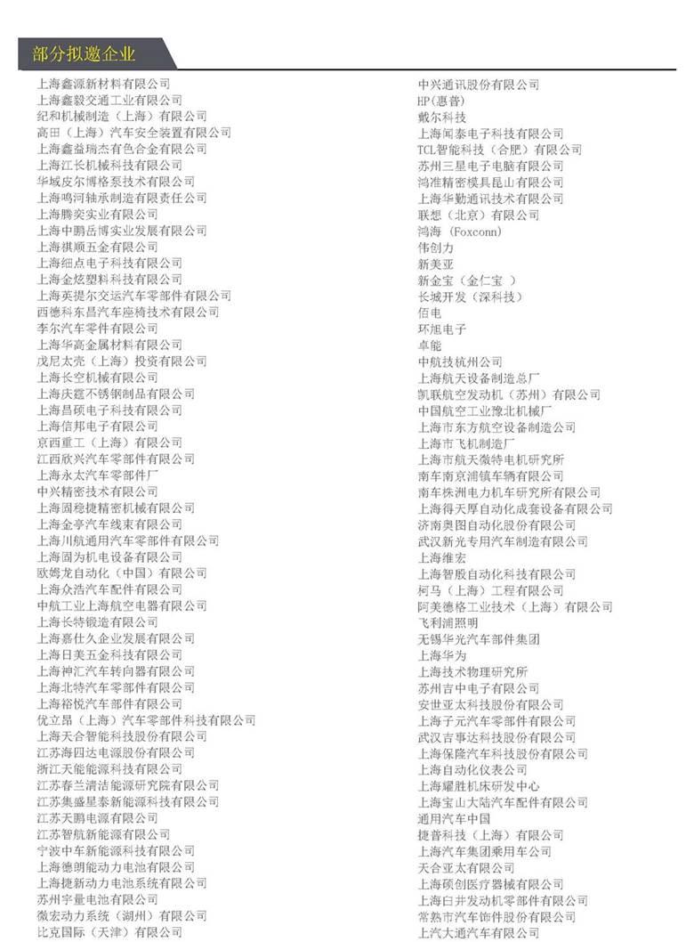 2020中国激光加工技术高峰论坛0729_页面_09.jpg