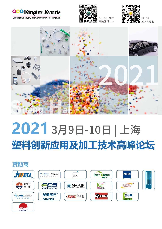 2021塑料大会_页面_01.jpg