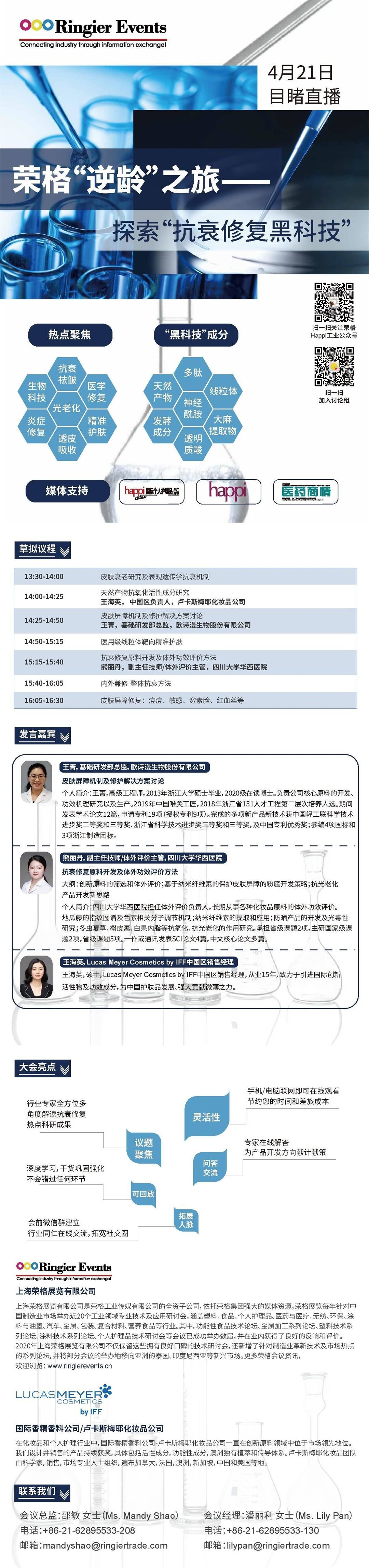 荣格抗衰修复线上会议-brochure_0330-tiomg-append-image.jpg