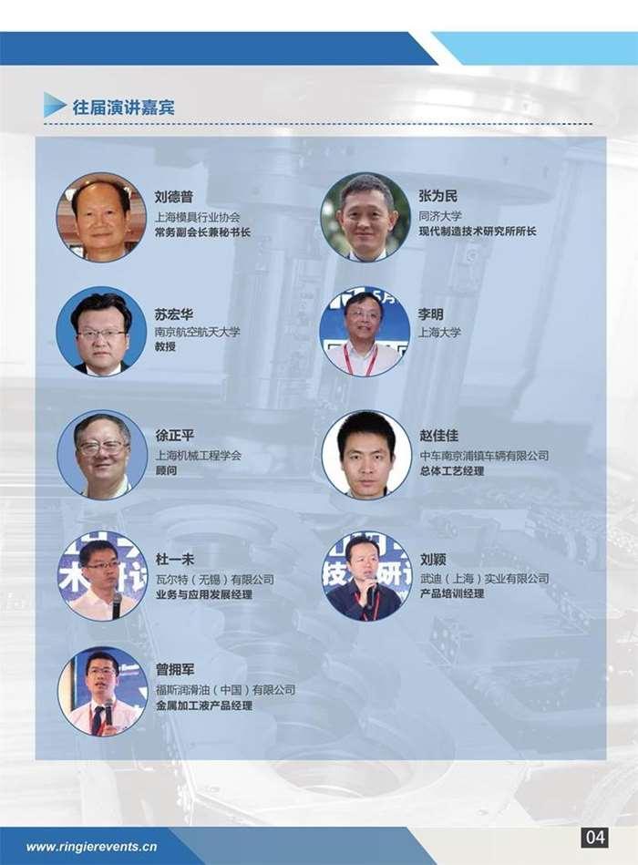 上海HPM会议资料4-01.jpg