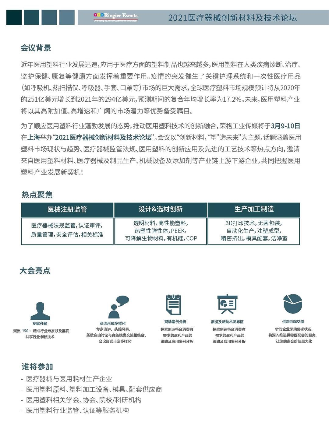 2021塑料大会_页面_09.jpg